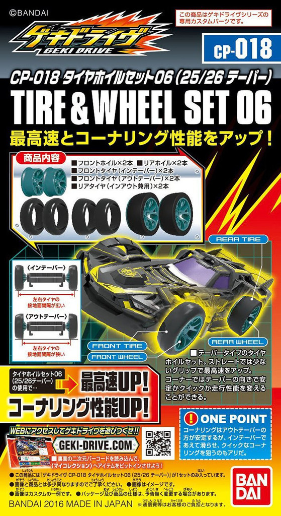 Bandai GEKI DRIVE CP-018 Tire & Wheel Set 06 (25/26) 4549660105398