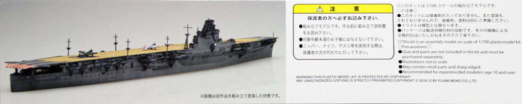 Fujimi TOKU-95 Imperial Japanese Navy Aircraft Carrier Junyo 1942 1/700 scale kit
