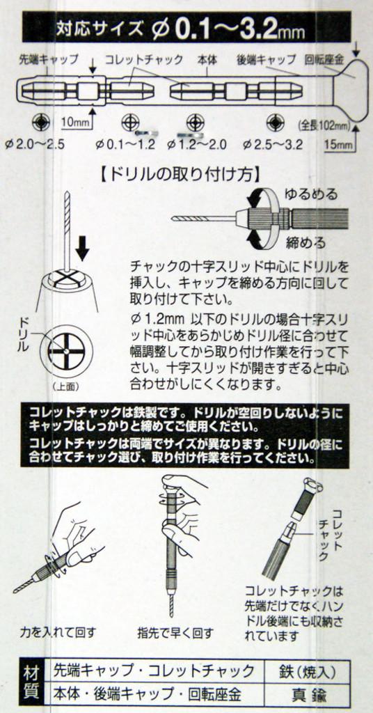 God Hand GH-PB-98ST Power Pin Vice 0.1-3.2mm