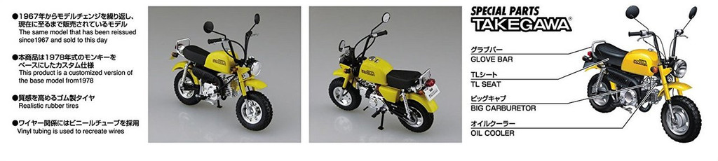 Aoshima Naked Bike 25 Honda Gorilla Custom Takegawa Version2 1/12 Scale Kit