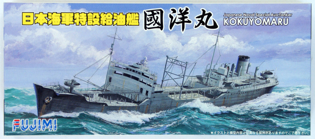 Fujimi TOKU-21 IJN Tanker Kokuyomaru 1/700 Scale Kit