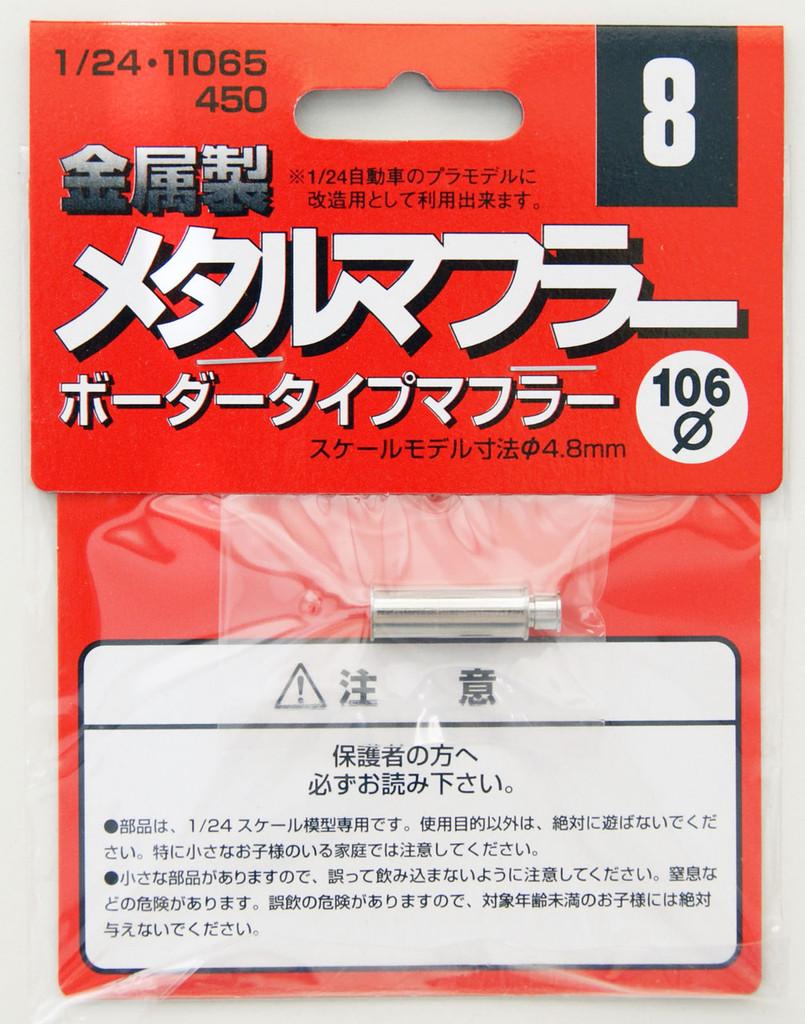Fujimi Metal Muffler 8 Border Type Muffler 1/24 Scale