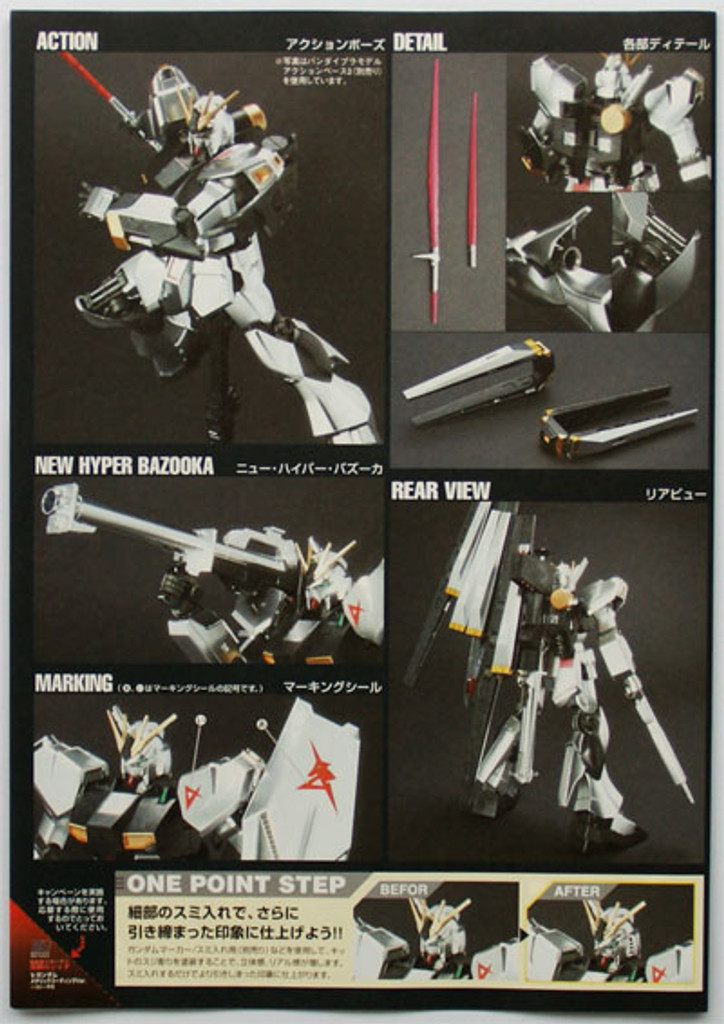 Bandai 615671 Gundam RX-93 Nu Gundam Metallic Coating Version 1/144  Scale Kit