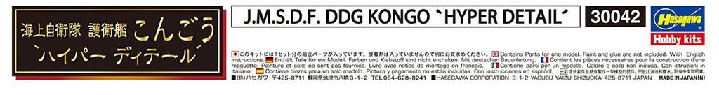 "Hasegawa 30042 Japan Maritime Self-Defense Force JMSDF JS Kongo ""Hyper Detailed"" 1/700 scale kit"