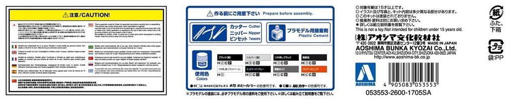Aoshima 53553 Top Secret S15 Silvia '99 (Nissan) 1/24 scale kit