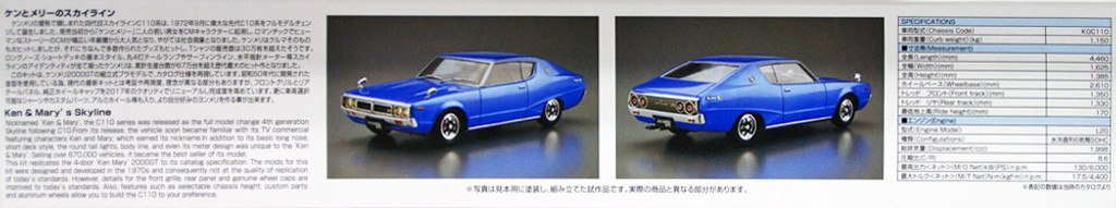 Aoshima 53508 The Model Car 49 Nissan KGC110 Skyline HT2000GT-X '74 1/24 scale kit