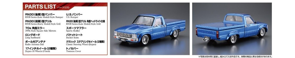 Aoshima 53614 RE30 HILUX CUSTOM '85 (TOYOTA) 1/24 scale kit