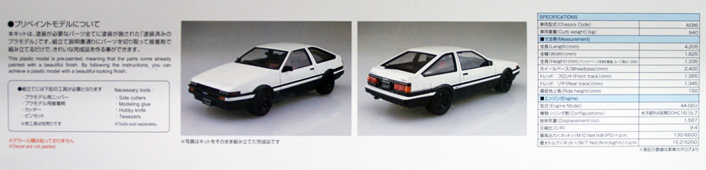 Aoshima 53140 SP Toyota AE86 Trueno Sprinter 1983 White/Black 1/24 Pre-painted Model kit