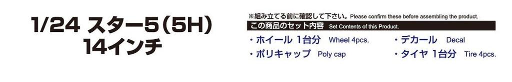 Aoshima 54390 Tuned Parts 68 1/24 STAR5 (5H) 14inch Tire & Wheel Set