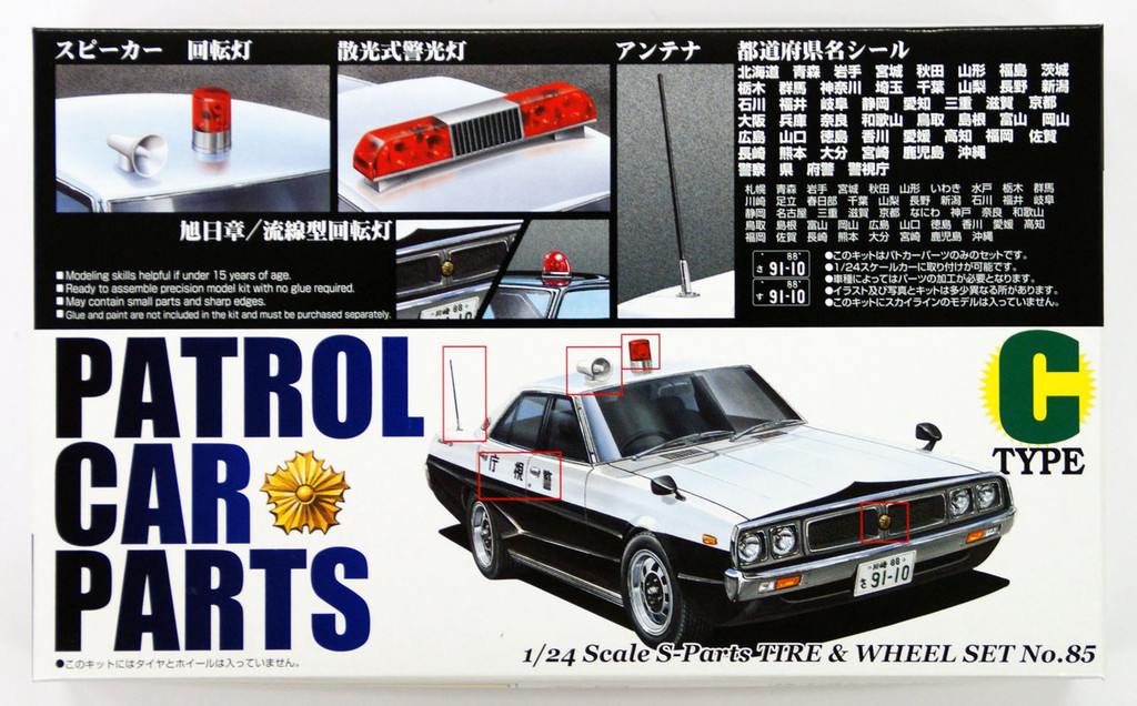 Aoshima 48009 Patrol Car Parts C (Police Car) 1/24 Scale Kit