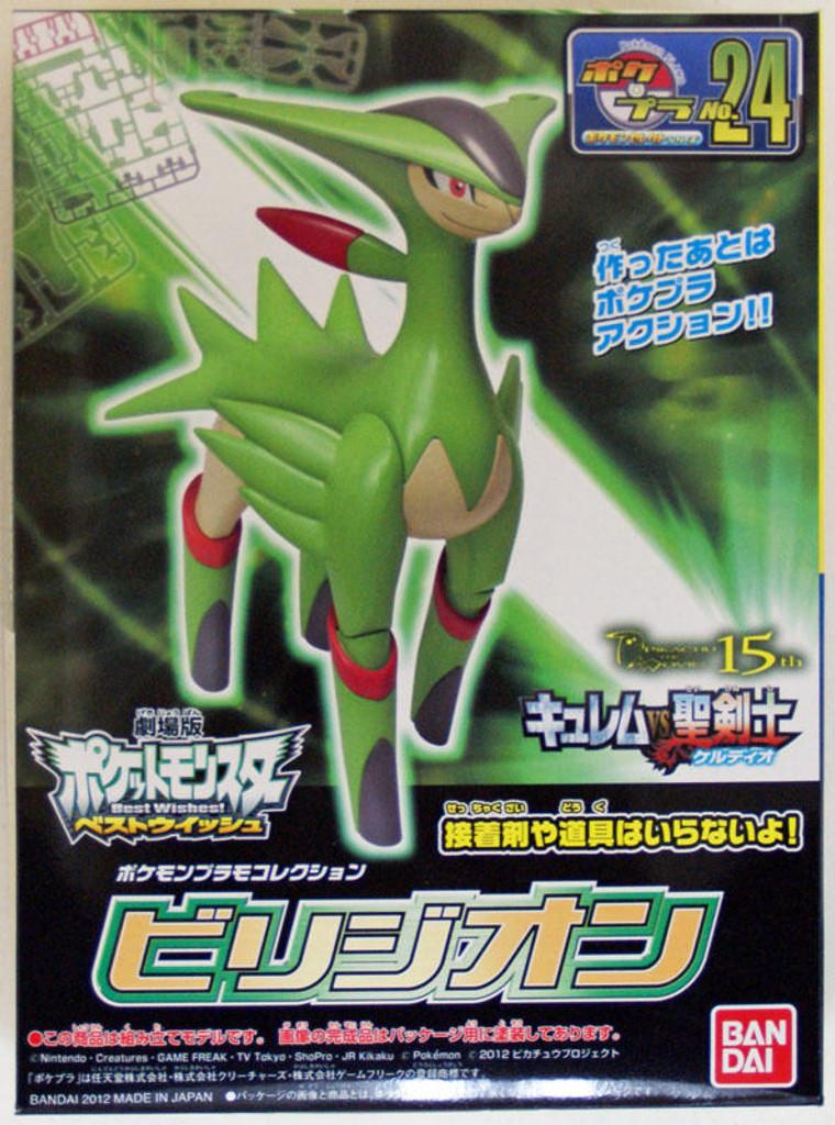 Bandai Pokemon Plamo 24 Virizion (Plastic Model Kit)