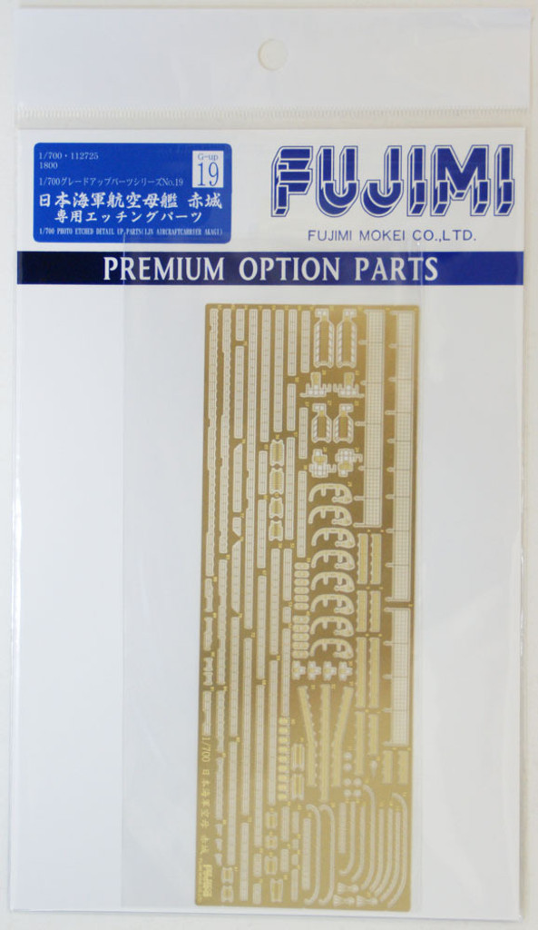 Fujimi 1/700 Gup19 Photo Etched Parts (IJN Aircraft Carrier Akagi) 1/700 Scale