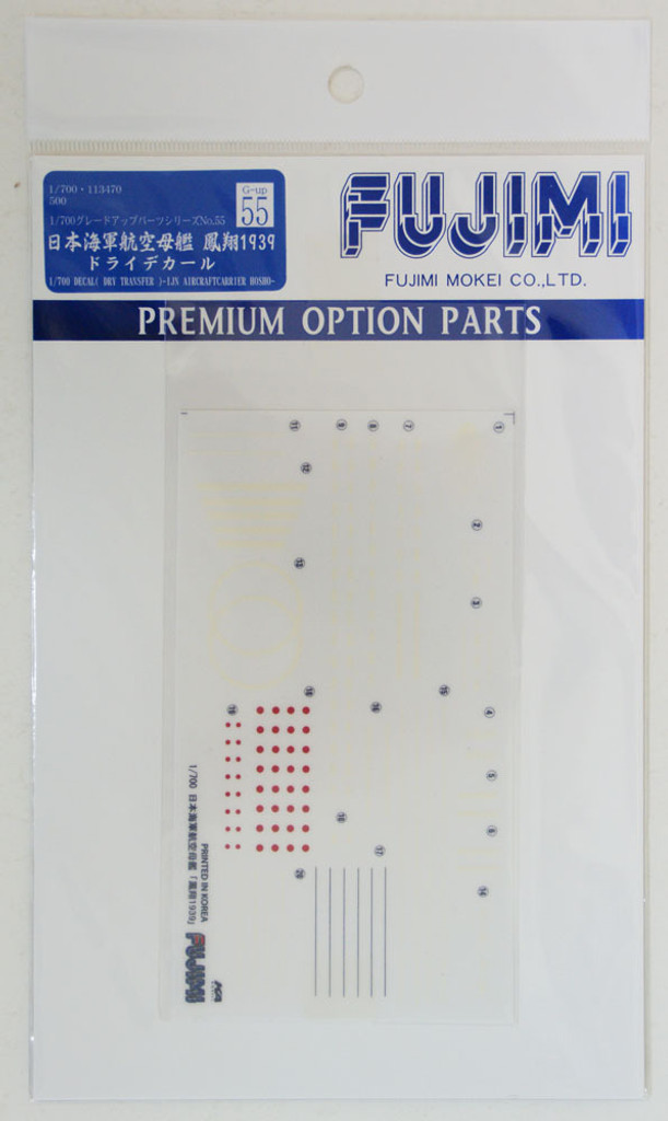 Fujimi 1/700 Gup55 Decal Dry Transfer (IJN Aircraft Carrier Hosho) 1/700 Scale
