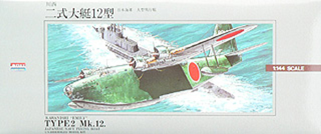 Arii 521083 Japanese Navy Kawanishi H8K2 Type 2 Mk.12 1/144 Scale Kit (Microace)