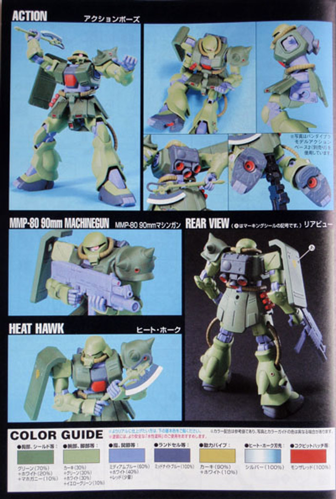 Bandai HGUC 087 Gundam MS-06FZ ZAKU II FZ 1/144 Scale Kit