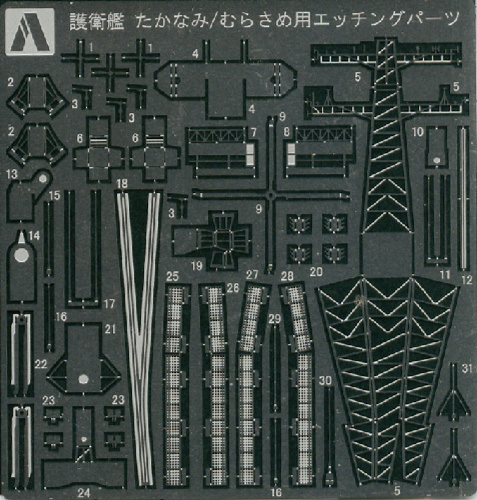 Aoshima 43622 JMSDF TAKANAMI / MURASAME Class Photo Etched Parts 1/700 Scale