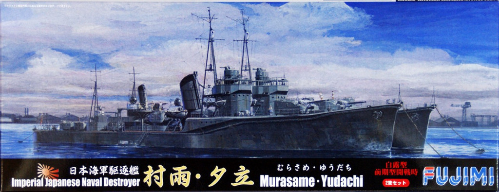 Fujimi TOKU-78 IJN Destroyer Murasame/Yudachi (includes 2 Ships) 1/700 Scale Kit