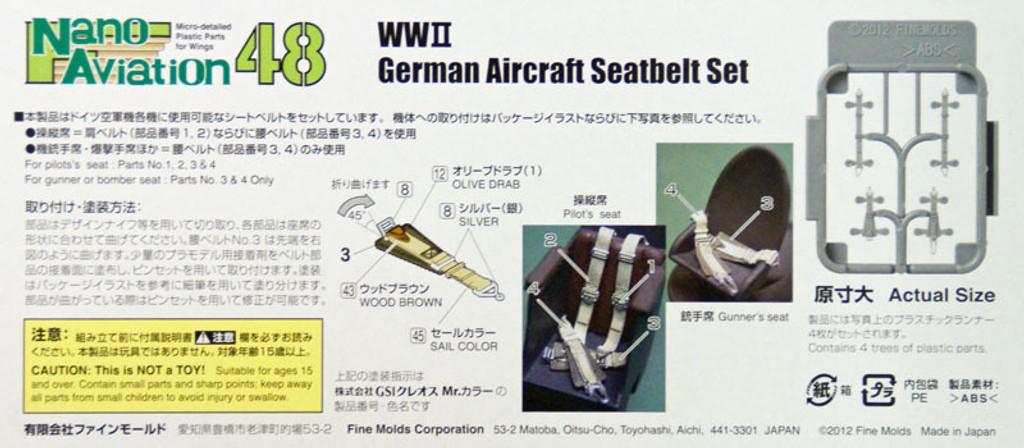 Fine Molds NC1 WW2 German Aircraft Seatbelt Set 1/48 Scale Kit