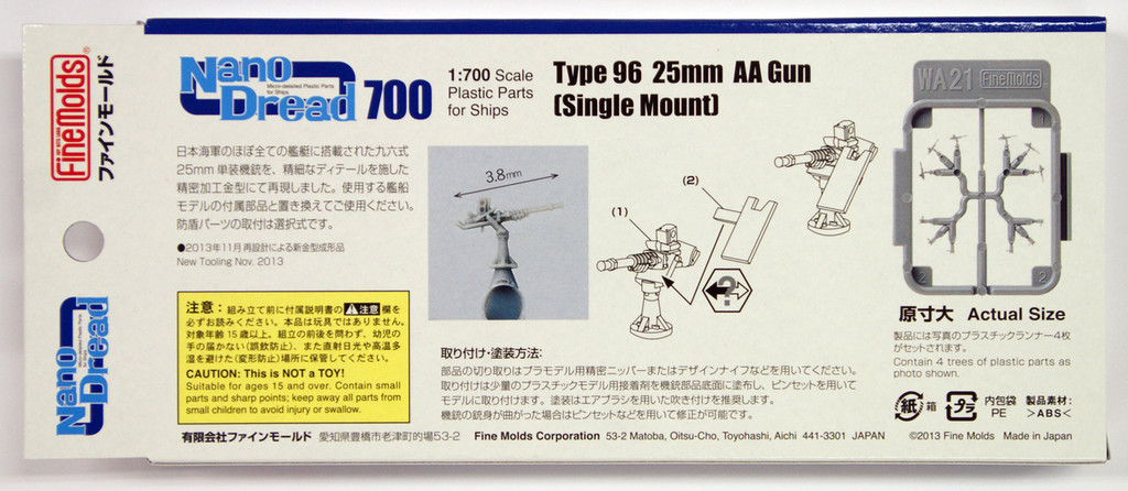 Fine Molds WA21 Type 96 25mm AA Gun Single Mount 1/700 Scale Kit