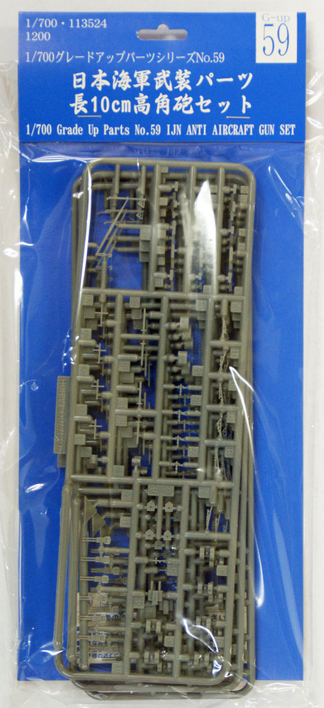 Fujimi 1/700 Gup59 Grade-Up Parts IJN Anti Aircraft Gun Set 1/700 Scale