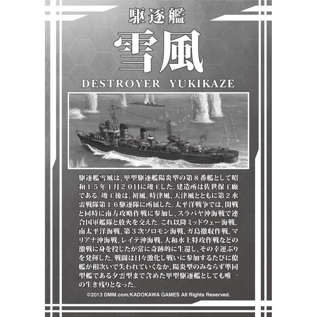Aoshima 10105 Kantai Collection 03 Destroyer YUKIKAZE 1/700 Scale Kit
