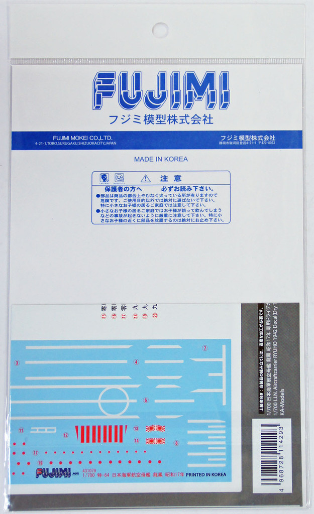 Fujimi 1/700 Gup91 Decal Dry Transfer (IJN Aircraft Carrier Ryuho 1942) 1/700 Scale