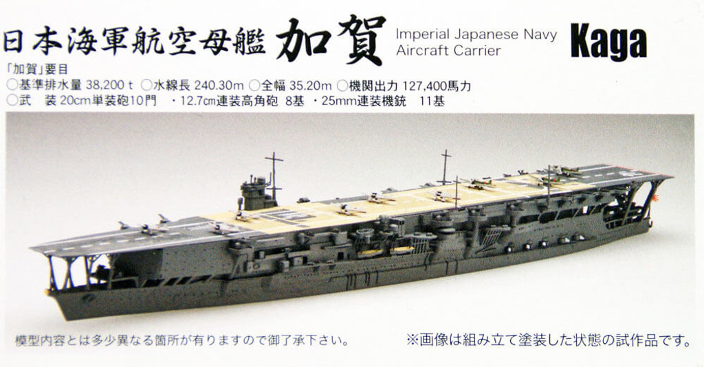 Fujimi TOKU SP20 IJN Imperial Japanese Navy Aircraft Carrier Akagi & Kaga with Decal 1/700 scale kit