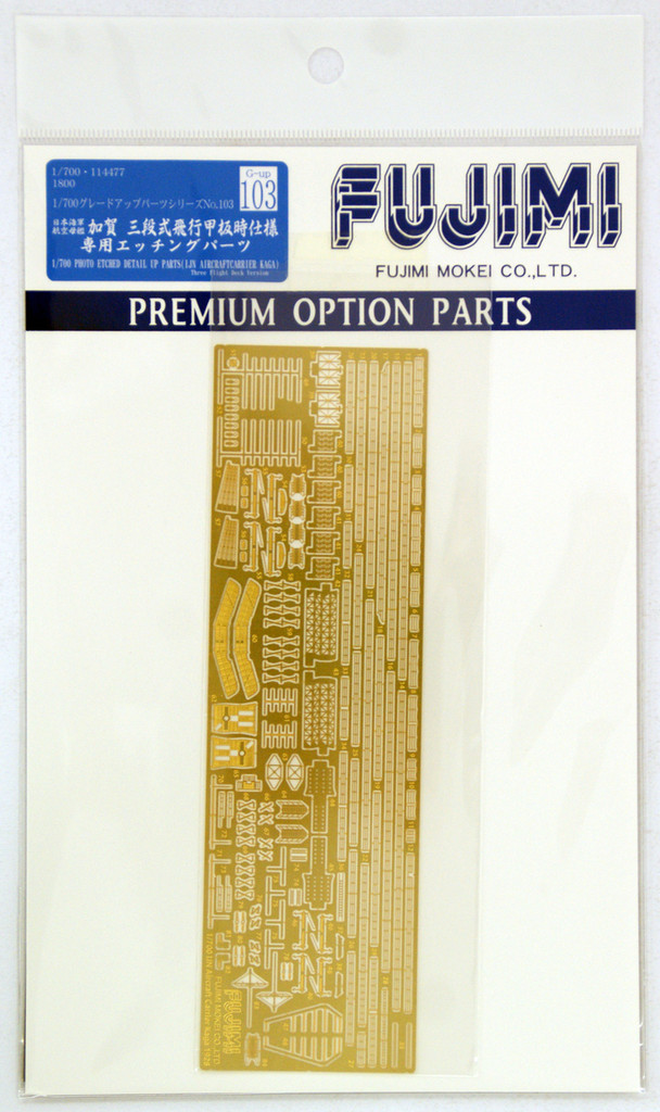 Fujimi 1/700 Gup103 Photo Etched Parts (IJN Aircraftcarrier Kaga) 1/700 Scale