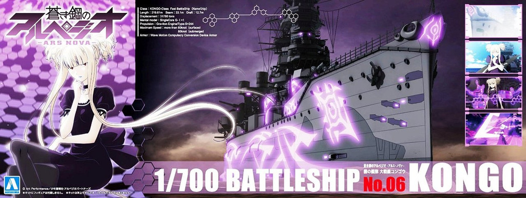 Aoshima 10280 ARPEGGIO OF BLUE STEEL Series #06 BattleShip Kongo 1/700 Scale Kit