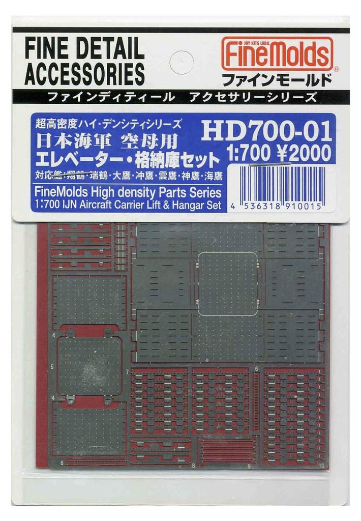 Fine Molds HD700-01 IJN Aircraft Carrier Lift & Hangar Set 1/700 Scale