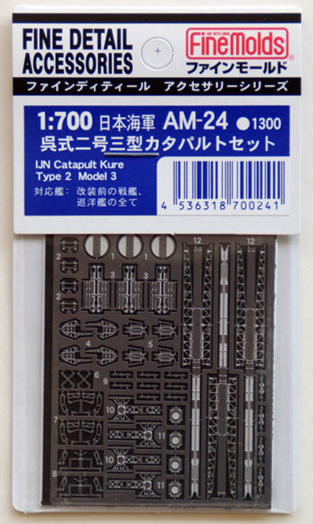 Fine Molds AM-24 IJN Catapult Kure Type 2 Model 3 1/700 Scale Photo-Etched Parts