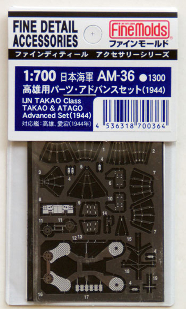 Fine Molds AM-36 IJN Takao & Atago Advanced Accessory Set (1944) 1/700 Scale Photo-Etched Parts