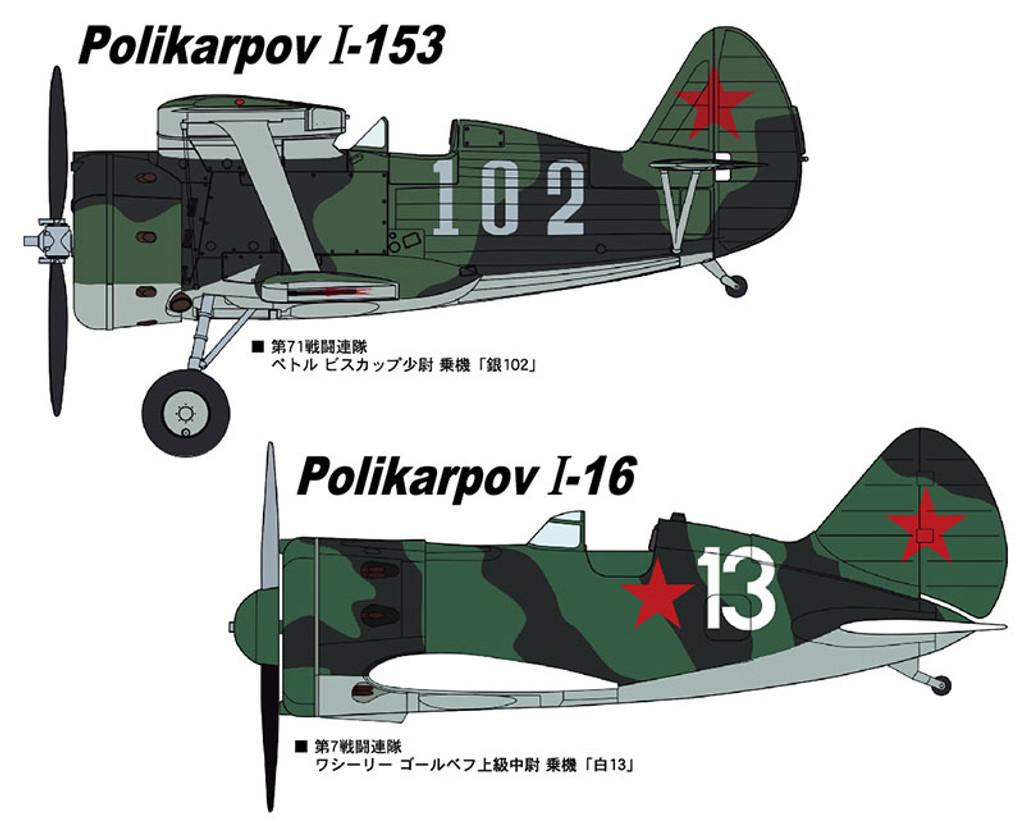 Hasegawa 02171 Polikarpov I-153 & I-16 USSR Air Force 1/72 Scale Kit