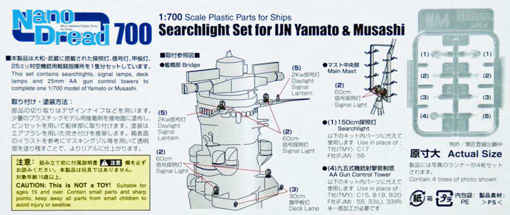 Fine Molds WA4 Searchlight Set for IJN Yamato & Musashi 1/700 Scale Micro-detailed Parts