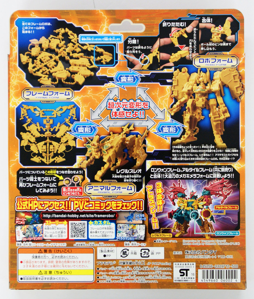 Bandai 060024 FRAMERobo 09 REGULUSFRAME Plastic Model Kit