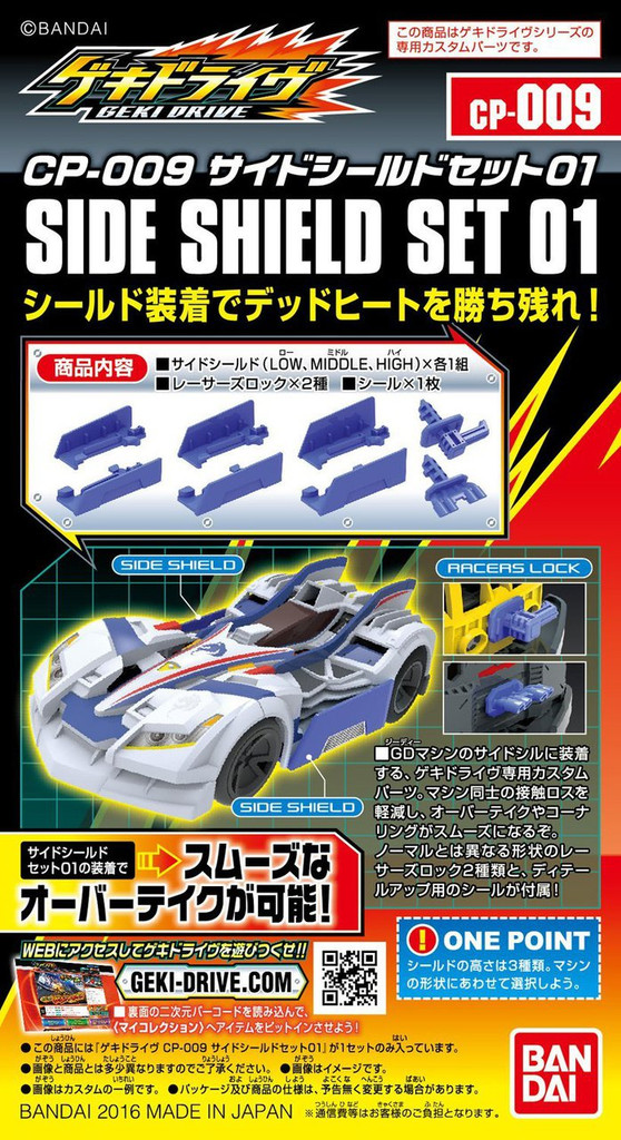 Bandai GEKI DRIVE CP-009 Side Shield Set 01 4549660063094