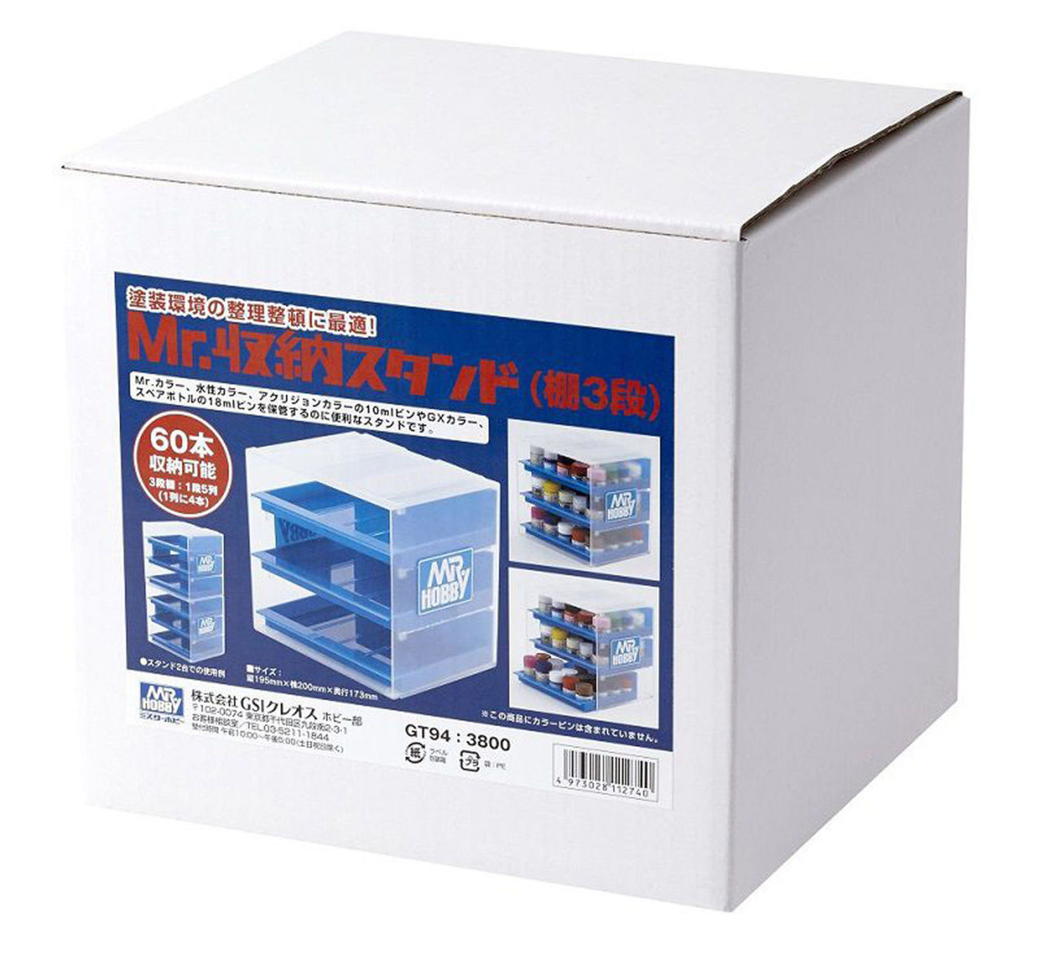 Gsi Creos Mr Hobby Gt94 Storage Stand