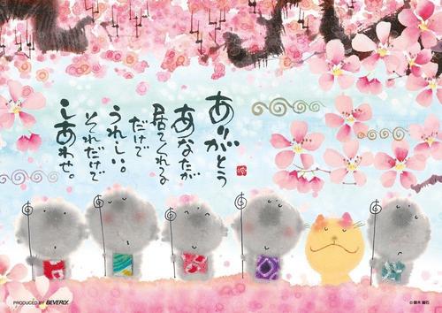 Beverly Jigsaw Puzzle 108-789 Yuseki Miki Japanese Illustration (108 Pieces)