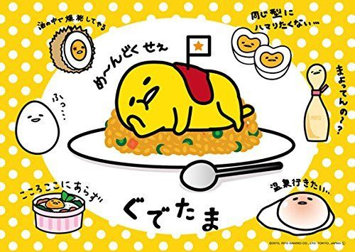 Beverly Jigsaw Puzzle 88-011 Sanrio Gudetama Omelet Rice (88 L-Pieces)