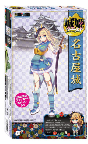 Doyusha 104026 Shiro Hime Quest Nagoyajo 1/700 Scale Kit