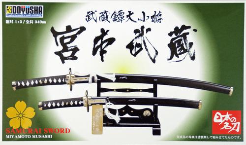 Doyusha 140208 SW1 Miyamoto Musashi Japanese Samurai Sword (Plastic Model Kit)