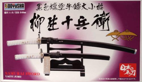 Doyusha 140239 SW4 Yagyu Jubei Japanese Samurai Sword (Plastic Model Kit)