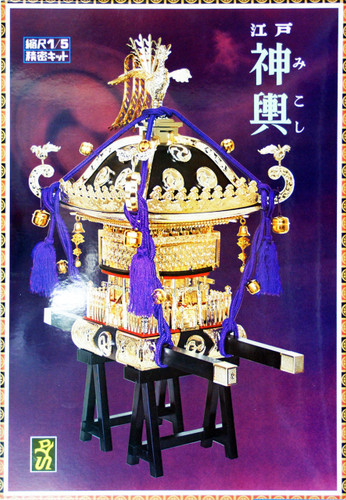 Doyusha 150016 Mikoshi (Black) 1/5 Scale Plastic Model Kit