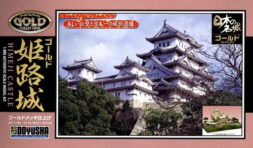 Doyusha JG1 Japanese Himeji Castle 1/800 Scale Plastic Kit 4975406100714