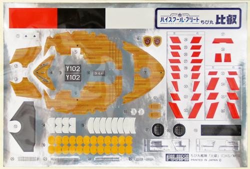 Fujimi Chibi-maru High School Fleet 02 Large Training Ship Hiei Non-Scale Kit