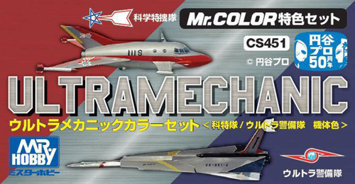 GSI Creos Mr.Hobby CS451 Mr. Ultramechanic Color Set