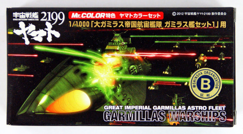 GSI Creos Mr.Hobby CS883 Mr. Battle Ship YAMATO 2199 Garmillas Warships Color 1