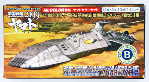 GSI Creos Mr.Hobby CS889 Mr. Battle Ship YAMATO 2199 DOMELAZE The 3rd Color Set