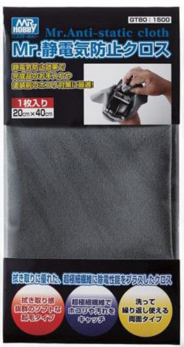GSI Creos Mr.Hobby GT80 Mr.  Anti-Static Cloth (20 x 40 cm)