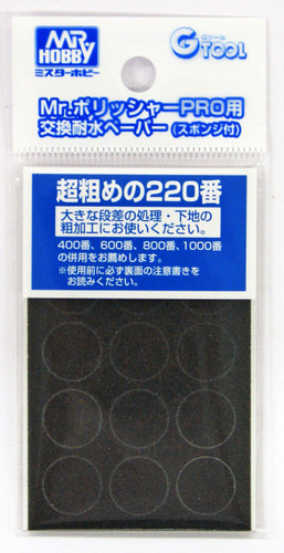GSI Creos Mr.Hobby GT95 Water Proof Paper File No.220 For Mr. Polisher PRO